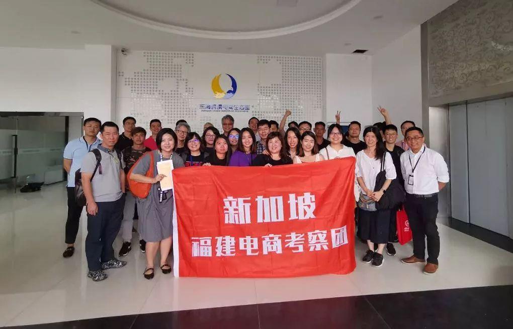 新加坡电商总会与泉州市跨境电子商务协会会员企业代表座谈